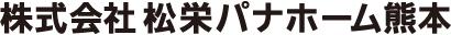 松栄パナホーム熊本 採用サイト2018